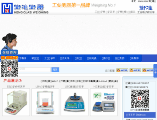 hengcn.com screenshot