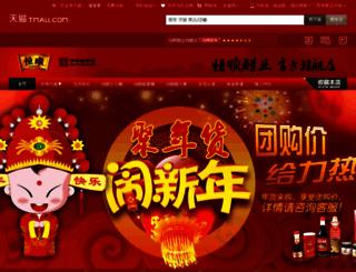 hengshun.tmall.com screenshot