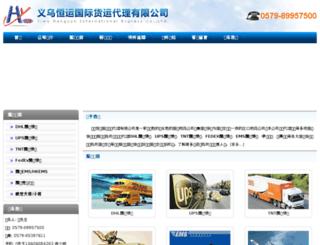 hengyun56.com screenshot