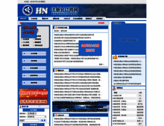 henicpa.org.cn screenshot
