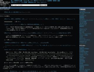 henjinkutsu.net screenshot