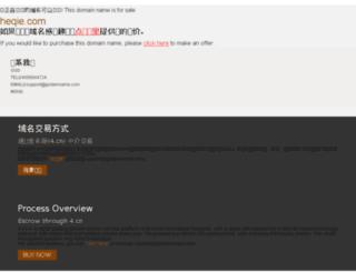heqie.com screenshot