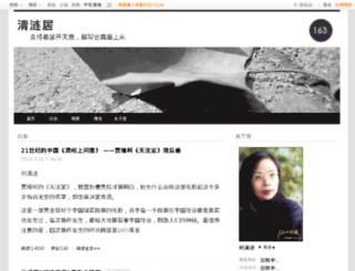 heqinglian.blog.163.com screenshot