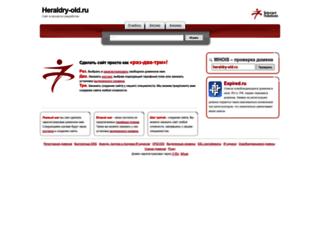 heraldry-old.ru screenshot