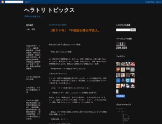 heratri-topics-jp.blogspot.com screenshot