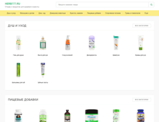 herb777.ru screenshot