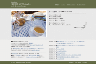 herbalnote.co.jp screenshot