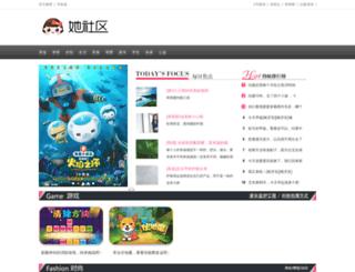 hers.com.cn screenshot