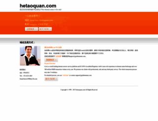 hetaoquan.com screenshot
