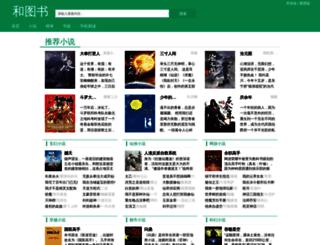hetushu.com screenshot