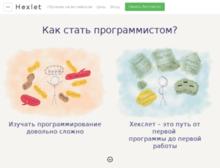 hexlet.org screenshot