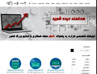 hezarehinfo.net screenshot