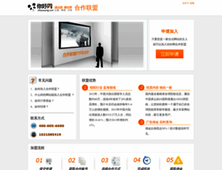 hezuo.nihaowang.com screenshot