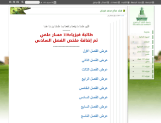 hfarhan.kau.edu.sa screenshot