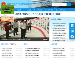 hfgj.gov.cn screenshot