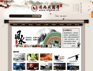 hfgmm.cn screenshot
