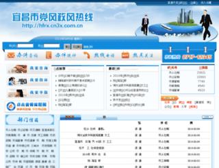 hfrx.cn3x.com.cn screenshot
