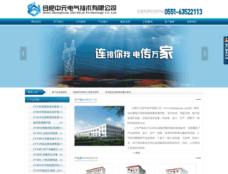 hfzhongyuan.com screenshot