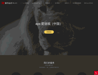 hgmeng.com screenshot