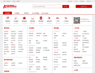 hh.qu114.com screenshot