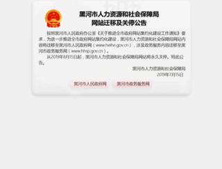 hhmohrss.gov.cn screenshot