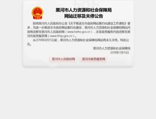 hhmohrss.gov.cn screenshot