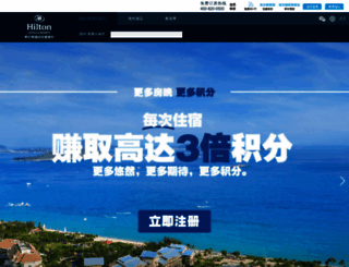 hhonors.hilton.com.cn screenshot