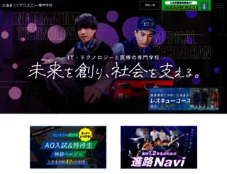 hht.ac.jp screenshot