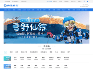 hhtravel.com screenshot