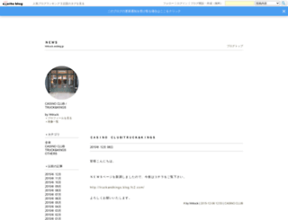 hhtruck.exblog.jp screenshot