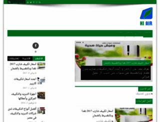 hi-air.be4em.com screenshot