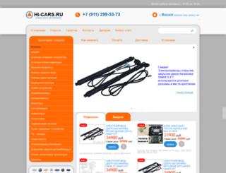 hi-cars.ru screenshot