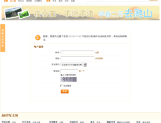 hi.ahtv.cn screenshot