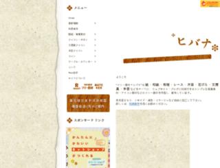 hibana.rgr.jp screenshot