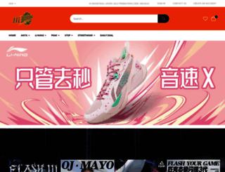 hibasketballshoes.com screenshot
