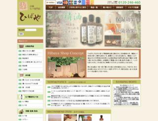 hibaya.net screenshot