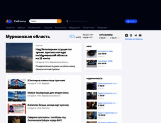 hibiny.ru screenshot