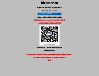 hicenter.cn screenshot