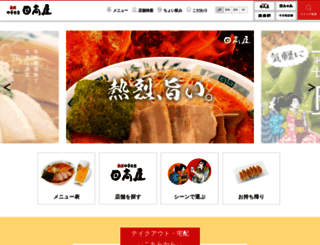 hidakaya.hiday.co.jp screenshot