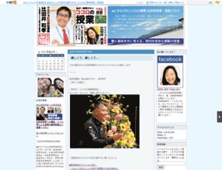 hidakazu.naganoblog.jp screenshot