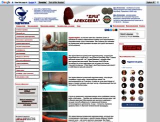 hidriatika.ru screenshot
