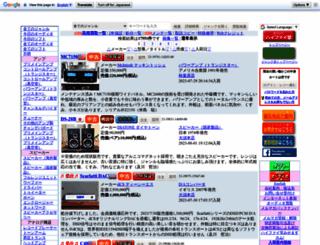 hifido.co.jp screenshot