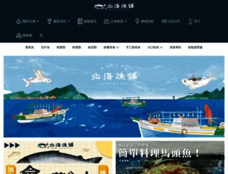 hifish.com.tw screenshot