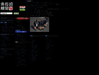 higashi-nagasaki.com screenshot