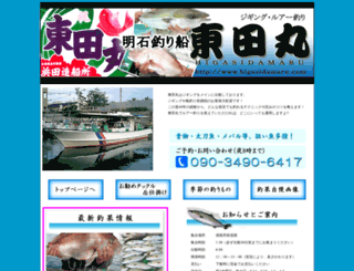 higasidamaru.com screenshot