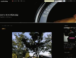 higelens.exblog.jp screenshot