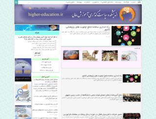 higher-education.ir screenshot