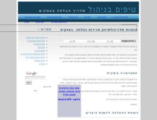 highfly.co.il screenshot
