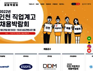 highschooljobfair.co.kr screenshot