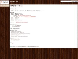 highwill.jp screenshot
